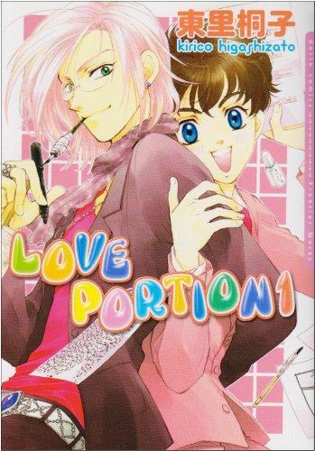LOVE PORTION1 (Dariaコミックス)の詳細を見る