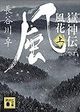 嶽神伝 風花 (上) (講談社文庫)