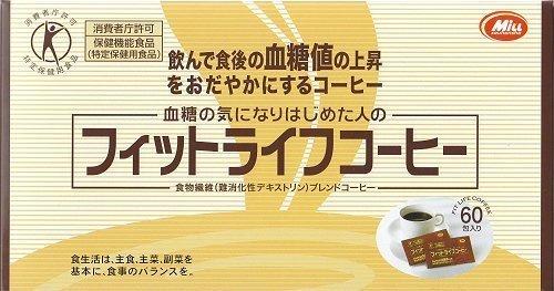 フィットライフコーヒー 8.5g×60包 飲んで血糖値の上昇をおだやかにするコーヒー (特定保健用食品)