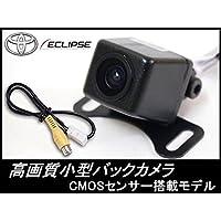 NSCP-W61 対応 高画質 バックカメラ 車載用バックカメラ 広角170°超高精細 CMOS センサー/ガイドライン有