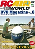RC AIR WORLD DVD MAGAZINE vol. 8 (<DVD>) エイ出版社