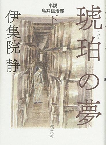 琥珀の夢 下 小説 鳥井信治郎