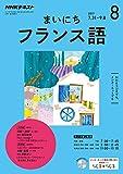 NHKラジオ まいにちフランス語 2017年 8月号 [雑誌] (NHKテキスト)