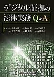 デジタル証拠の法律実務Q&A 画像