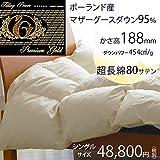 【プレミアムゴールドラベル】かさ高188mmダウンパワー454cm3/gキナリ羽毛布団シングルサイズマザーグース