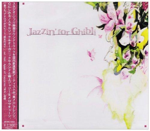 Jazzin' for Ghibliの詳細を見る