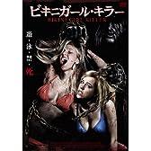 ビキニガール・キラー [DVD]
