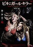 ビキニガール・キラー[DVD]