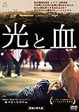 光と血 [DVD]