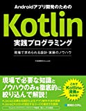 Androidアプリ開発のためのKotlin実践プログラミング 現場で求められる設計・実装のノウハウ