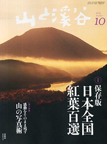 山と溪谷 2014年10月号 特集:保存版 日本全国紅葉百景