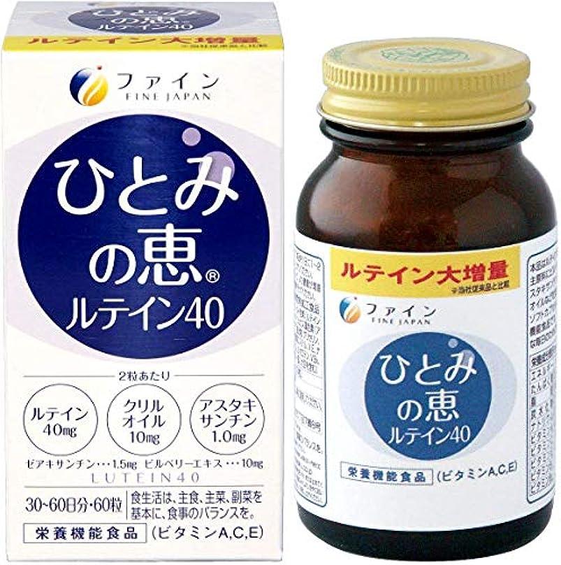 インデックスマーチャンダイジング病なファイン ひとみの恵ルテイン40 30日分(1日2粒/60粒入)
