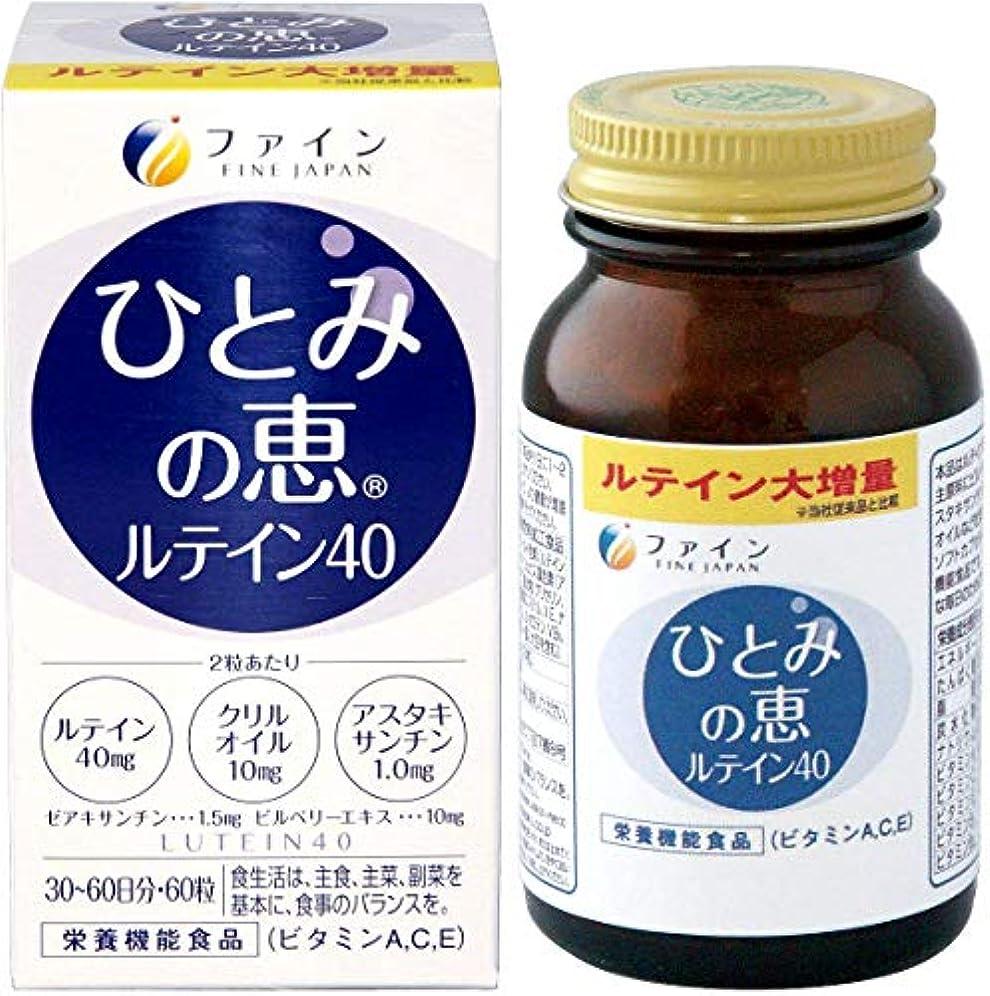 飲料講堂桃ファイン ひとみの恵ルテイン40 30日分(1日2粒/60粒入)