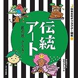 伝統アート ―匠の技、さえる! ― (日本文化キャラクター図鑑)