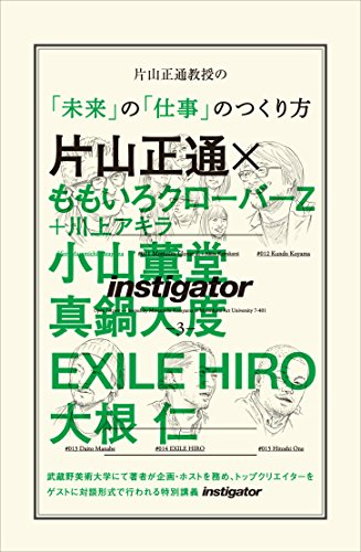片山正通教授の「未来」の「仕事」のつくり方 (CASA BOOKS inst...