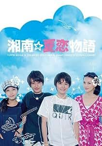 湘南☆夏恋物語 [DVD]