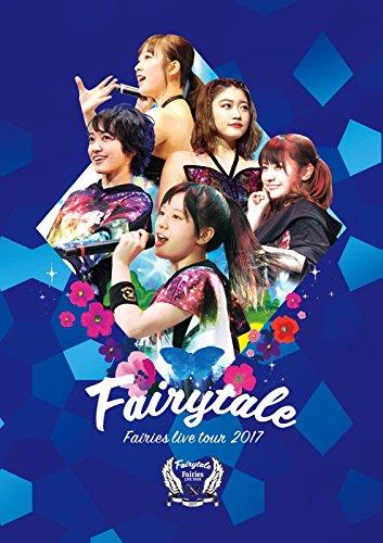【早期購入特典あり】フェアリーズ LIVE TOUR 2017 -Fairytale-(DVD)(A3サイズ ライブコラージュポスター【フェアリーズ全員ver.】付)