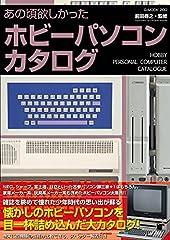 あの頃欲しかったホビーパソコンカタログ