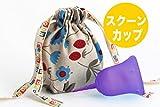 スクーンカップ 量の多い日も安心のスーパーソフトな月経カップ ナプキンやタンポンにつぐ新しい生理用品 ZEN: サイズ1