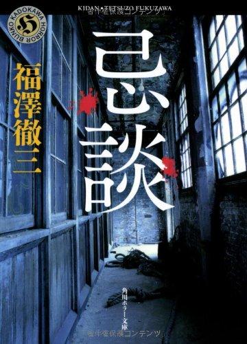 忌談 (角川ホラー文庫)の詳細を見る