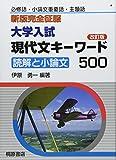 大学入試現代文キーワード500―読解と小論文 (新版完全征服)