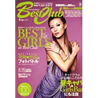 BEST CLUB (ベストクラブ) 2008年 06月号 [雑誌]