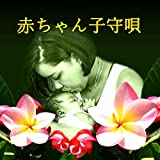 Amazon.co.jpおやすみ、ベイビー (Lucid Dreaming)