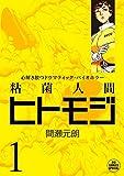 粘菌人間ヒトモジ 1 (ビッグコミックススペシャル)