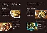至福のどんぶりレシピ 10分でいただきます。飲める! 天津飯から火を使わないどんぶりまで、気分で選べる100レシピ (立東舎 料理の本棚) 画像