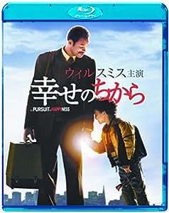 幸せのちから [Blu-ray]