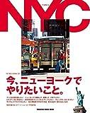 今、ニューヨークでやりたいこと。: THE TIMEX JOURNAL 2017 (マガジンハウスムック)
