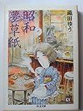 昭和夢草紙 (ちくま文庫)