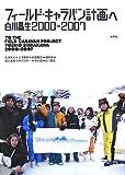 フィールド・キャラバン計画へ―白川昌生2000‐2007