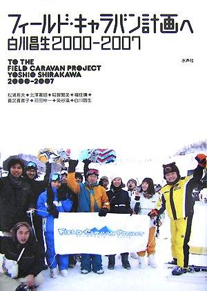 フィールド・キャラバン計画へ―白川昌生2000‐2007の詳細を見る