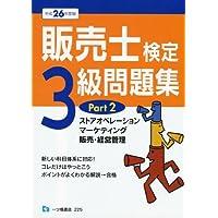 販売士検定3級問題集〈Part2〉ストアオペレーション、マーケティング、販売・経営管理〈平成26年度版〉