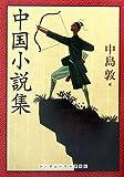 中国小説集 (ランダムハウス講談社文庫)
