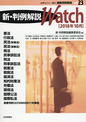 速報判例解説(23) 2018年 10 月号 [雑誌]: 法学セミナー 増刊