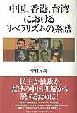 「中国、香港、台湾におけるリベラリズムの系譜」販売ページヘ
