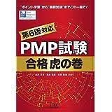 PMP試験合格虎の巻 第6版対応