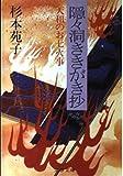 隠々洞ききがき抄―天和のお七火事 (文春文庫)