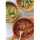 家庭で作れるサルデーニャ料理: イタリア・地中海「長寿の島」から