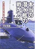 「本当の潜水艦の戦い方―優れた用兵者が操る特異な艦種」中村 秀樹