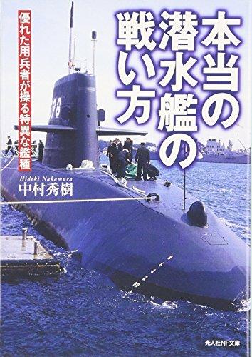 本当の潜水艦の戦い方―優れた用兵者が操る特異な艦種 (光人社NF文庫)の詳細を見る