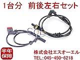 ベンツ W216 W221 スピードセンサー ABSセンサー 前後左右1台分セット CL550 CL600 CL63 CL65 S350 S500 S600 S63 S65 2219050001 2219050201