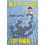 少年SF短編集 (1) (小学館コロコロ文庫)