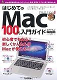 はじめてのMac100%入門ガイド (技評ベストムック)