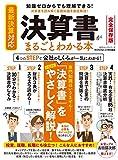 決算書がまるごとわかる本 (100%ムックシリーズ)