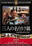三人の名付け親 [DVD] FRT-133