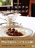 箱根 宮ノ下 富士屋ホテル 伝統のレシピ 画像