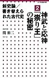 新史論/書き替えられた古代史 2 神武と応神「祟り王」の秘密 (小学館新書)